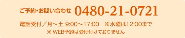 ご相談・お問い合わせ連絡先:0480-21-0721