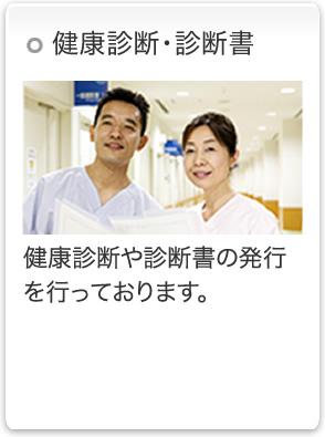 健康診断・診断書