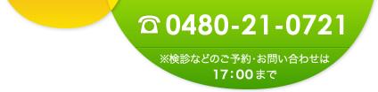 ご予約・お問い合わせ 0480-21-0721,※検診などのご予約・お問い合わせは17:00まで
