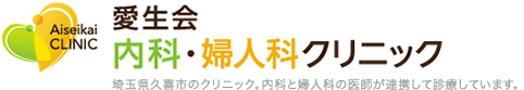 愛生会 内科・婦人科クリニック:埼玉県久喜市のクリニック。内科と婦人科の医師が連携して診療しています。