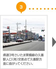 県道3号さいたま栗橋線の久喜駅入口(南)交差点で久喜駅方面に曲がってください。