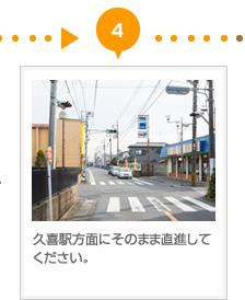 久喜駅方面にそのまま直進してください。