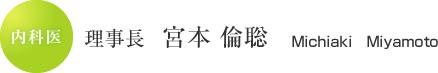 内科医:理事長 宮本 倫総 Michiaki Miyamoto
