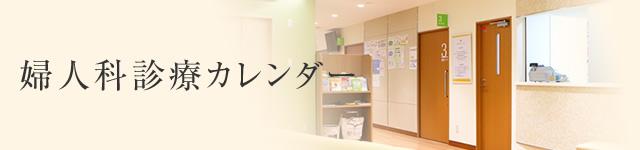 診療カレンダー【婦人科】