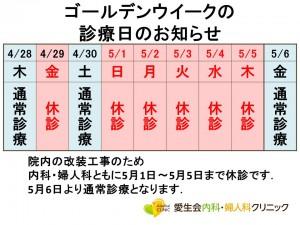 お盆休み2014~15,休診告示20151229