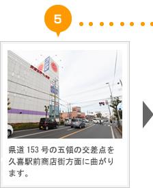 県道153号の五領の交差点を久喜駅前商店街方向に曲がります。
